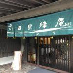 田里津庵|松島でランチ|メニューやクーポン