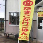色麻町のTKG「たまごかけごはん」は食べ放題
