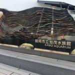 加茂水族館へのアクセス
