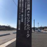 野蒜駅|震災遺構の伝承館メモリアルパーク