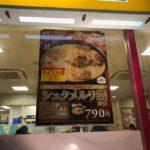 グルジア料理・東京・横浜・大阪・名古屋|松屋の定食を食べ損ねた方