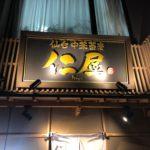 仁屋|仙台のラーメン・中華蕎麦|比内地鶏と伝説の皿