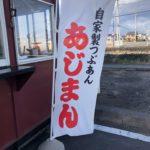 あじまん|山形・秋田の店舗|営業日と営業時間|たこポン
