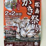 松島のかき祭り2020開催!日程|アクセス|駐車場|牡蠣小屋で食べ放題|ランチ|直売所