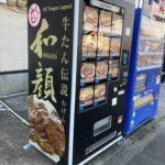 牛タンの自販機|仙台市宮城野区出花|牛たん伝説和顔|ど冷えもん