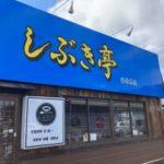 しぶき亭|仙台市宮城野区苦竹のかつ丼とんかつ|宮城ブランド32℃豚