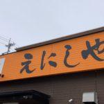 えにしや。|元気印のラーメン|仙台市宮城野区高砂|JR仙石線陸前高砂駅