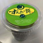ずんだ餅とシェイク|仙台土産の有名なスイーツとお菓子・クッキーをお取り寄せ